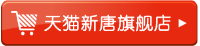Tmall_Buy Now_Button